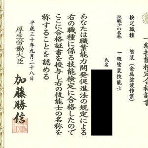 塗装技能検定合格!!